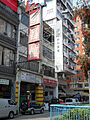 HK No 123 125 Nam Cheong Street.JPG