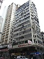 HK Sai Ying Pun Des Voeux Road 173 金坤大廈 Kam Kwan Building 香港大眾財務 Public Finance.JPG