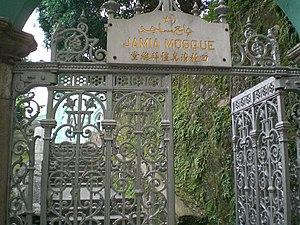 Jamia Mosque (Hong Kong) - Jamia Mosque entrance
