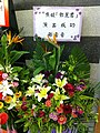 HK Sheung Wan Civic Centre 上環文娛中心 SWCC Song Show 焦媛 Perry CHIU Woon flowers sign Oct-2013 邵音音 SIU Yam-yam.JPG