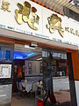 HK Sheung Wan Queen's Road West Shung Hing Chiu Chow Restaurant shop sign n window July-2015 DSC.JPG