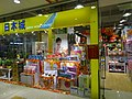 HK evening 沙田第一城 Shatin City One Plue mall shop Japan Home Centre Feb-2016 DSC 002.JPG