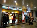 HK evening 沙田第一城 Shatin City One Po Shing Street shop food takeaway Feb-2016 DSC.JPG