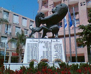 Olei Hagardom - Monument commemorating the Olei Hagardom, Ramat Gan