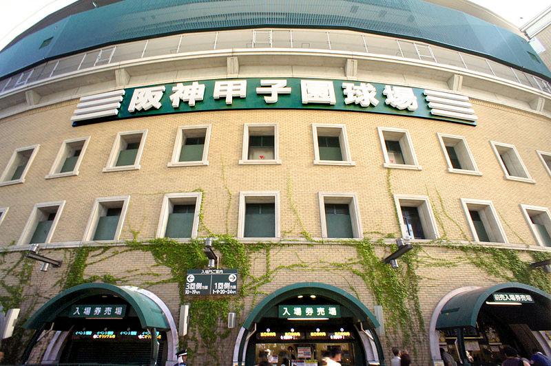 File:Hanshin Koshien Stadium2.JPG