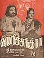 Harichandra1944.jpg