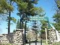 Heckscher Park (Huntington, NY) Front Gate.JPG