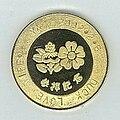 Heian Jingu coin 2002-02-06 back.jpg