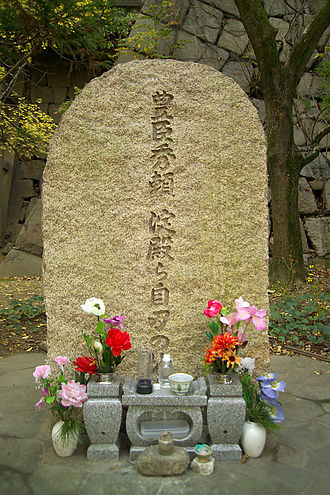 Toyotomi Hideyori - Marker at the location of suicide of Hideyori and Yodo-dono, Osaka Castle