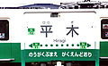 Hiragi Station Station Name Plate.jpg