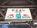 Hitoyoshi Station Sign.jpg