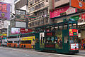 Hongkong Tram 50.jpg