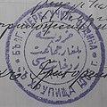 Hrupishta Bulgarian seal.jpg