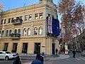 Information Center on NATO and EU, Tbilisi.jpg