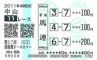 Optical mark recognition - Betting ticket using this form.