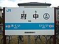 JR Ko Station (41375753095).jpg