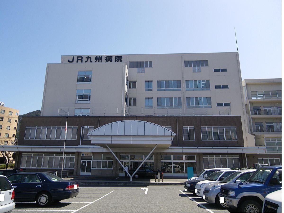 Jr九州: JR九州病院
