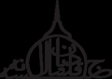 Jalsa Salana - WikiVisually
