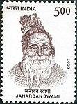 Janardan Swami 2003 stamp of India.jpg