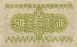 Japanese government small-face-value paper money 50 Sen (Fuji-Sakura) - back.jpg