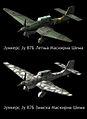 Junkers ju87 maskirne seme.jpg