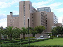 Kawasaki university of medical welfare 1.JPG