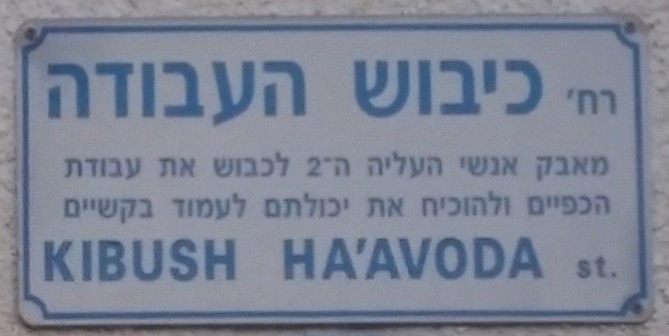 Kibush Haavoda street, Herzliya