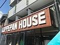Koppepan house.jpg