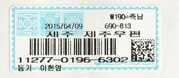 Korea stamp type PO-B5A.jpg