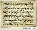 Kufi script (E style) - Qur'anic verses.jpg