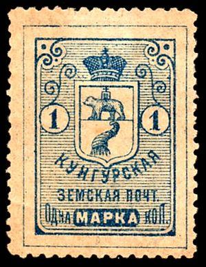 Zemstvo stamp - A Zemstvo stamp issued in Kungar province.