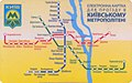 Kyiv Metro Card 2012.jpg
