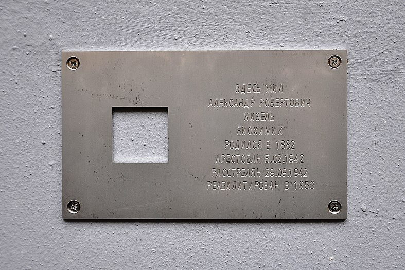 Last Address Sign - Moscow, Pomerantsev Lane, 9 (2018-05-06) 43.jpg