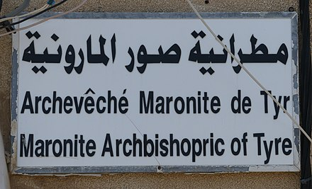 The Maronite Archeparchy without its traditional part in Northern Palestine MaroniteArchbishopricOfTyre RomanDeckert20082019.jpg