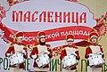Maslenica wird gefeiert 2H1A1306WI.jpg