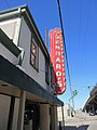Metairie Road, Old Metairie, Louisiana - Bear's Po Boys at Gennaros 09.jpg