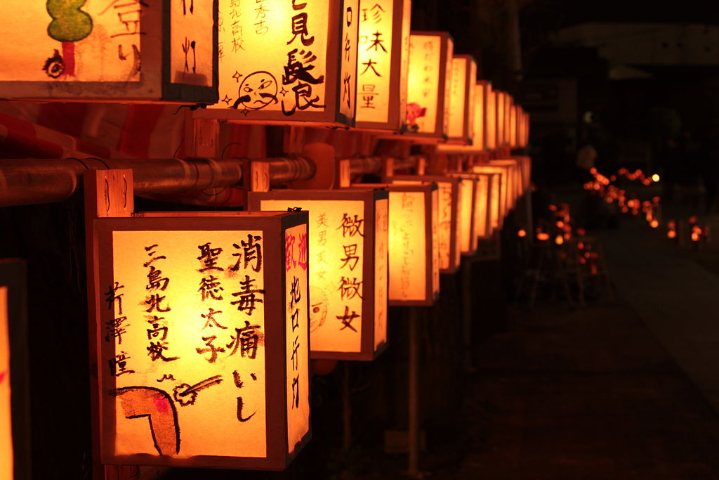 Traditional 'andon' paper lanterns