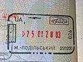 Mohyliv-Podilskyi new auto border stamp.jpg