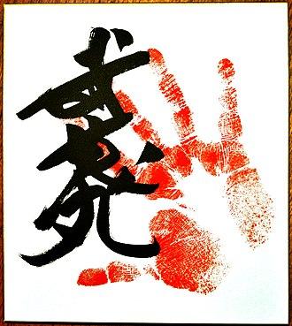 Musashimaru Kōyō - Tegata (hand print autograph) of Musashimaru (武蔵丸)