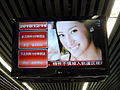 Nanjing Metro TV.JPG