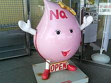 Tokaimura nuclear accident - WikiVisually