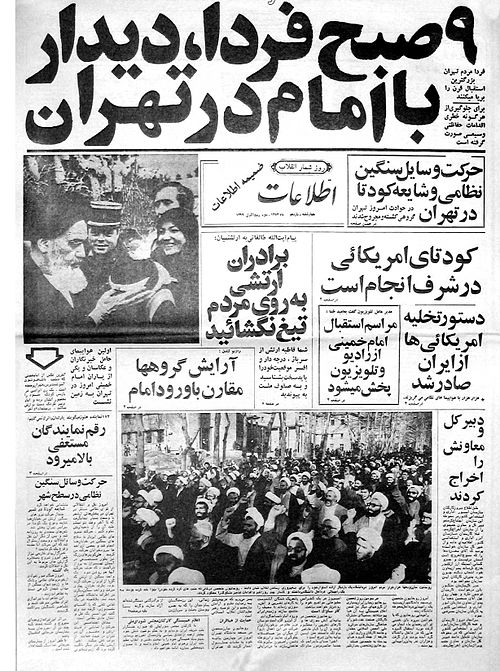 Ettela'at Newspaper titling Tomorrow Morning at 9, Meeting with the Imam (Khomeini) in Tehran. Newspaper title Iranian revolution.jpg
