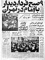 Newspaper title Iranian revolution.jpg