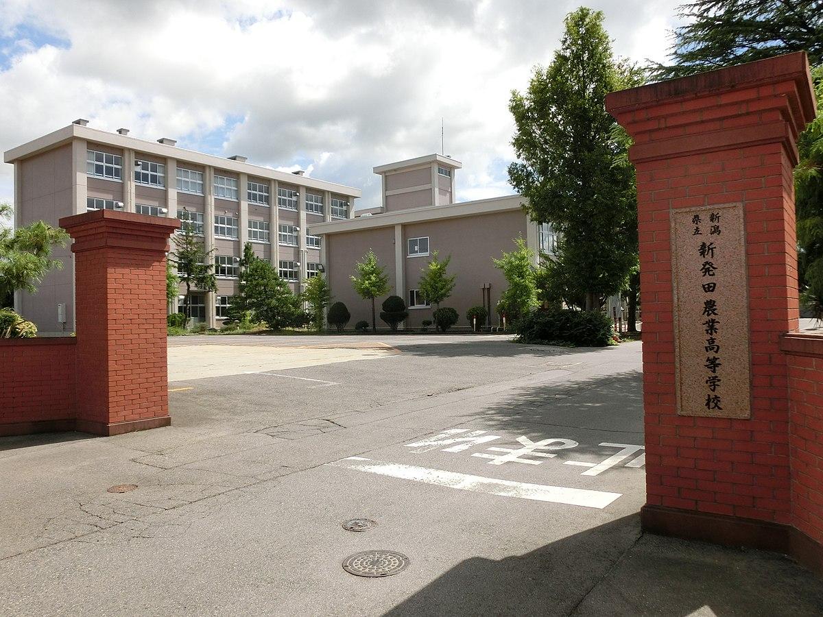 新発田農業高等学校