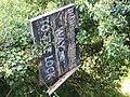 Old sign, Sashes Island - geograph.org.uk - 1605356.jpg