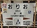 Orio Station Sign (Fukuhoku Yutaka Line).jpg