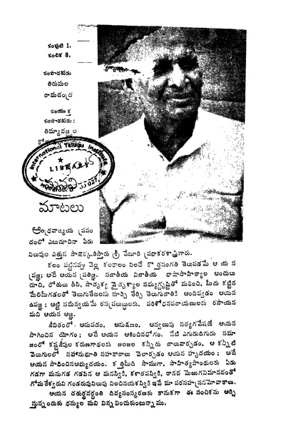 Parishodhana sanputi1 sanchika3 Aug-sep 1954.pdf