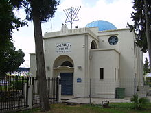 PikiWiki Israel 13350 Great Synagogue in Afula.jpg