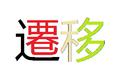 Qiānyí.png