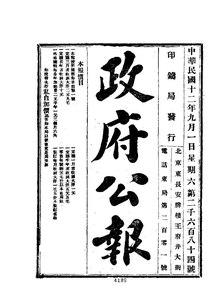 ROC1923-09-01--09-15政府公报2684--2698.pdf